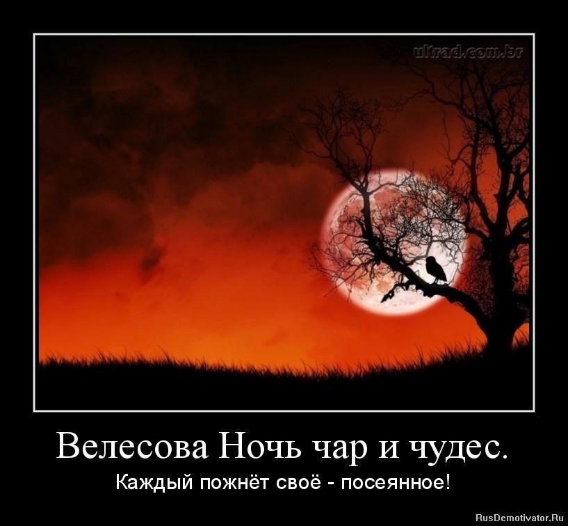 С 31 октября на 1 ноября - чародейная Велесова Ночь. Ритуалы