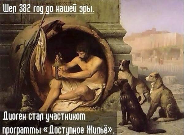 """Диоген и """"Доступное жилье"""""""