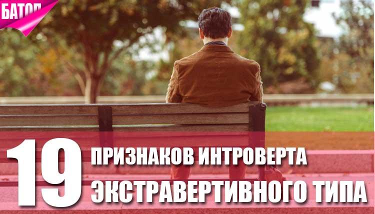 19 примеров экстравертивного интроверта