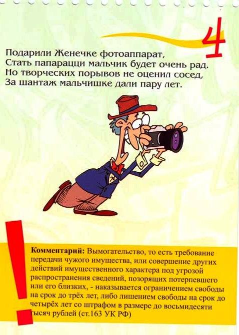Киргизский сом стихи о воровстве для детей это синтетический