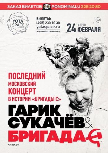 Гарик Сукачёв даст концерт в Москве