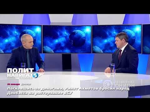 Депутат ДНР обвинил Ахметова в том, что тот бросил жителей Донбасса