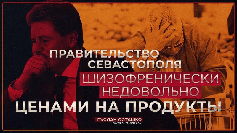 Правительство Севастополя шизофренически недовольно ценами на продукты