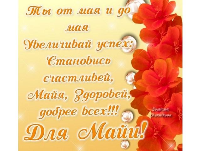 Поздравление с днем рождения май