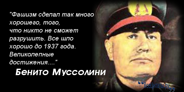 a biography paper of benito mussolini Read benito mussolini free essay and over 88,000 other research documents benito mussolini benito mussolini had a large impact on world war ii he wasn't always a powerful dictator though.