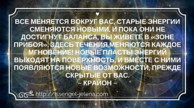 Крайон ~ Новые источники даров Вселенной