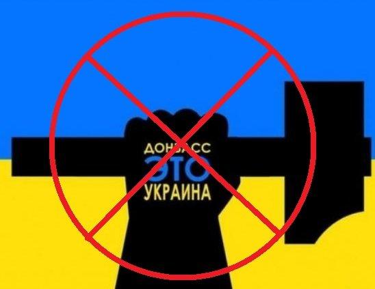 Блокада Донбасса окончательно отделила его от Украины