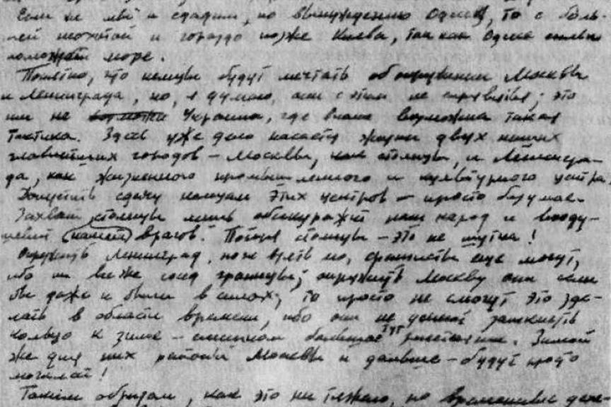 Московский Нострадамус.История мальчика предсказавшего войну