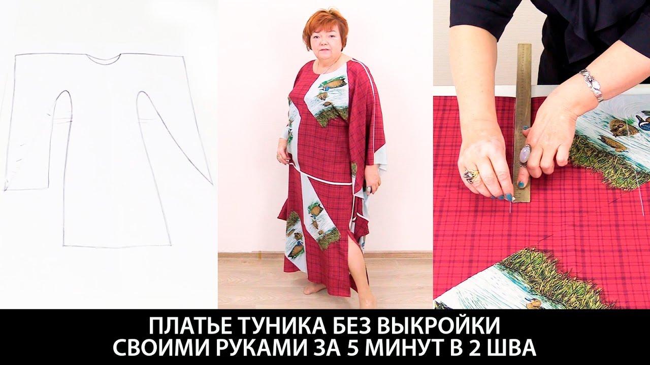 Платье своими руками быстро