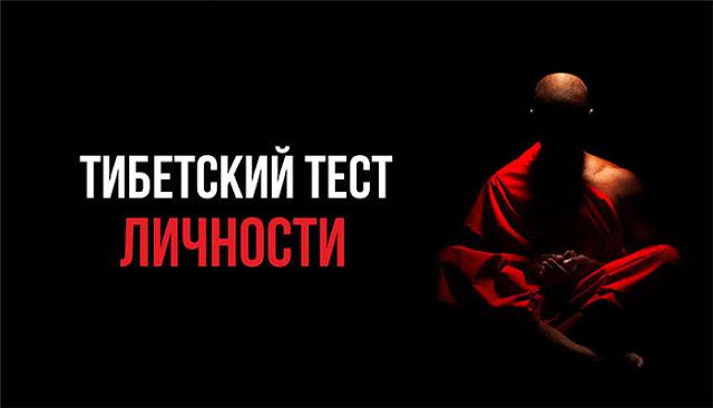 Тибетский тест личности: 3 вопроса