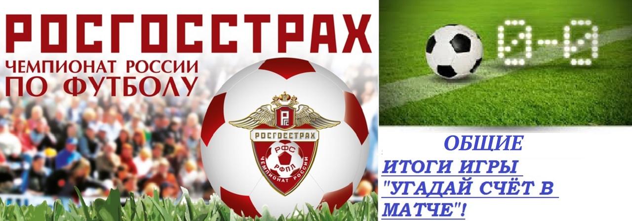 как чемпионат россий по футболу это лучшие