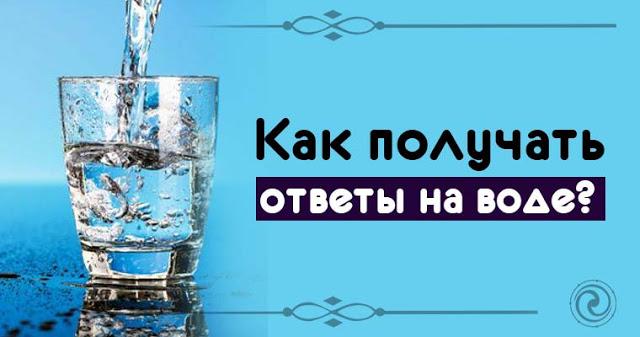 Как получать ответы на воде?