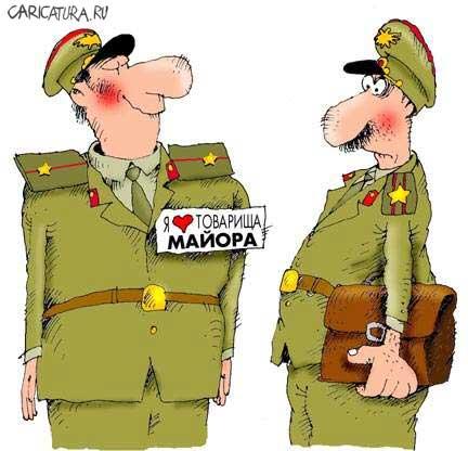 - Товарищ майор, у вас ботинки разные – один черный, другой коричневый...