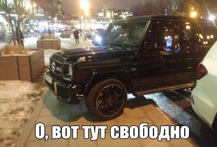Я паркуюсь как ... Феерические примеры