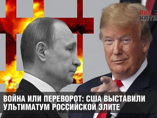 США выставили ультиматум российской элите