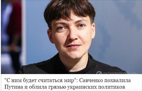Приходько опубликовала стихотворение о Савченко