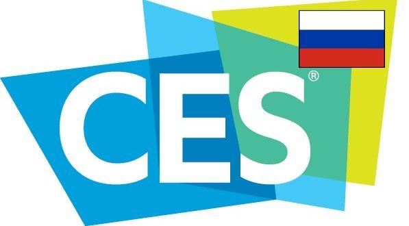 Российские проекты на CES 2018