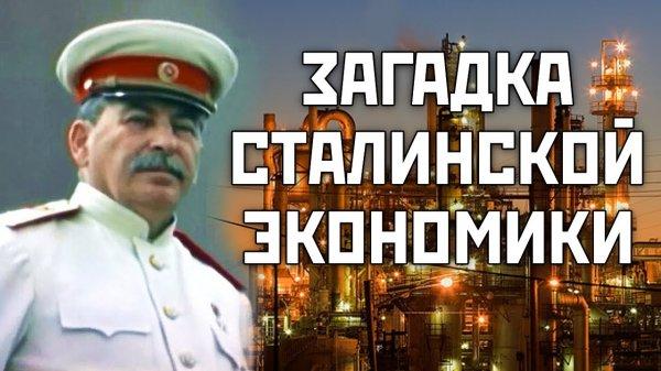 Сталинская экономика — это не экономика СССР