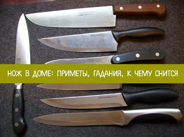 приснилсч нож к чему примета комплект Следовательно, стирать