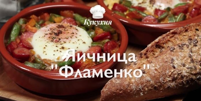 Яйчница «Фламенко». Очень вкусная яичница по-испански.
