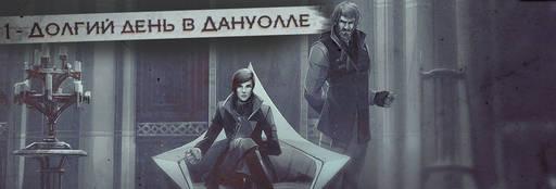 Гайд по поиску сувениров (украшений для «Падшего дома») в Dishonored 2