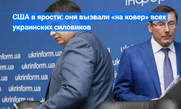 США в ярости: они вызвали «на ковер» всех украинских силовиков
