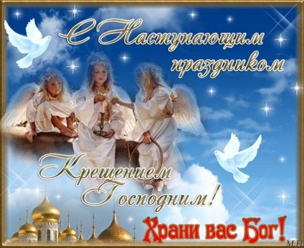 mms поздравления с Крещенским Сочельником