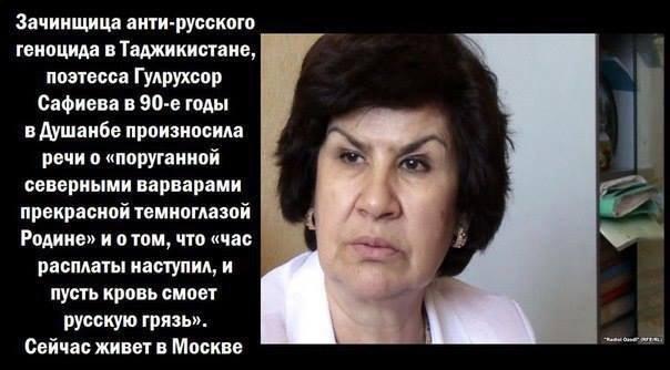 Инициаторша русского геноцида в Таджикистане в 90 е годы сейчас живет в Москве
