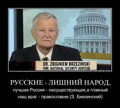 Ушёл из жизни главный идеолог ненависти к России и русофобии З.Бжезинский