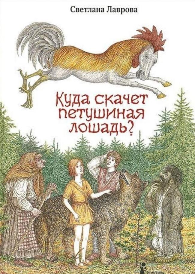 Детские книги, от которых и взрослым может стать не по себе!