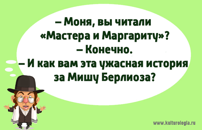 Чтоб я так жил, или 15 одесских анекдотов, которые не совсем и анекдоты. Продолжение
