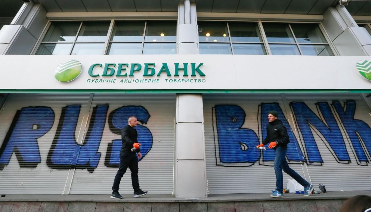 """Сбербанк объявил о продаже украинской """"дочки"""""""