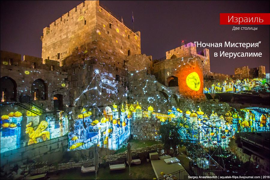 Ночная Мистерия в Иерусалиме
