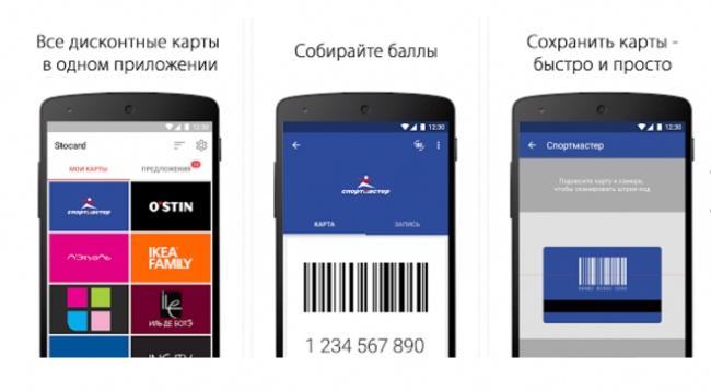 восстановить приложение на андроид для дисконтных карт работе: Фитнес