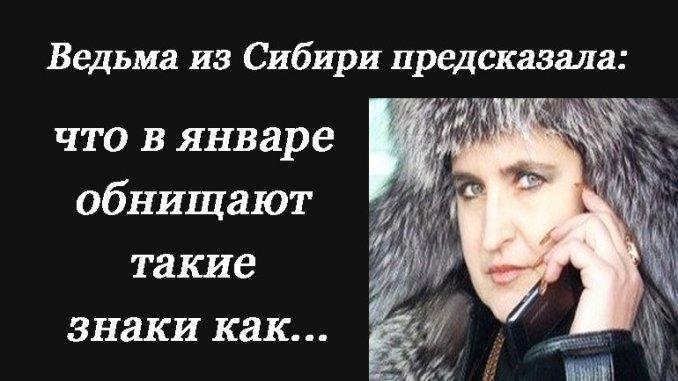 Ведьма из Сибири предсказала: что в январе обнищают такие знаки как…