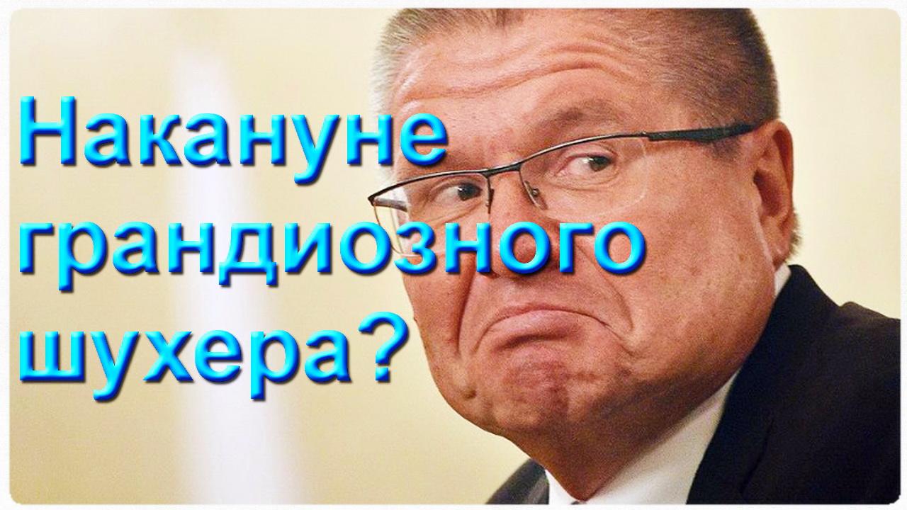 Арест Улюкаева: «Чует моё сердце что мы накануне грандиозного шухера!»