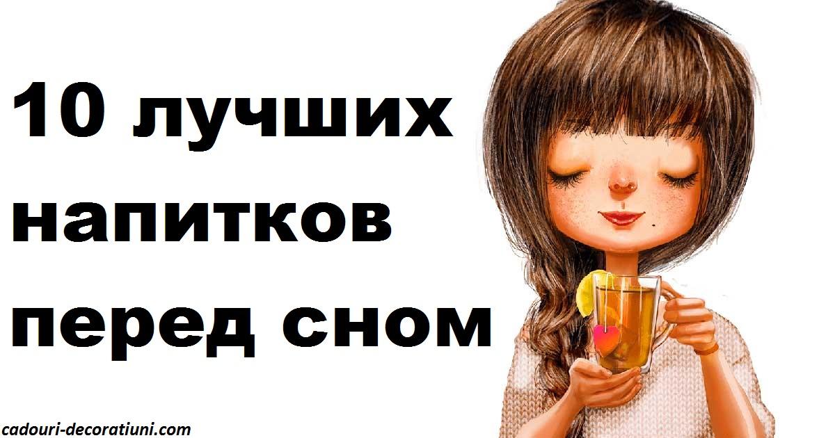 10 напитков, которые надо пи…