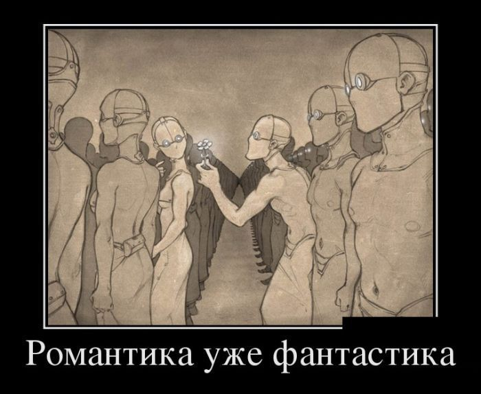 Романтика уже фантастика демотиватор, демотиваторы, жизненно, картинки, подборка, прикол, смех, юмор