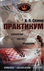 Славин Иосиф Лазаревич «Практикум. Стратегия. Расчет. Эндшпиль»