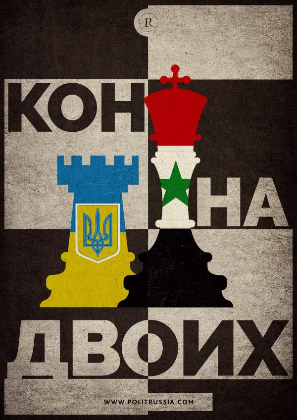 Украину на Сирию не меняем. Берём всё