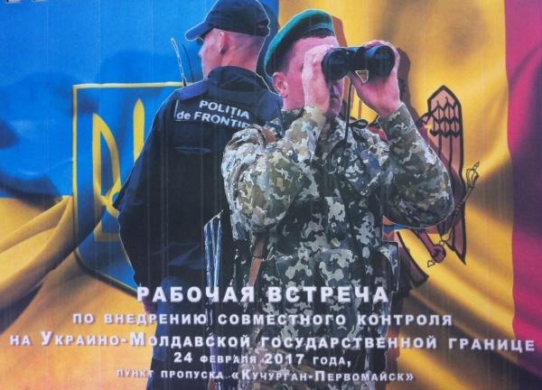 Молдавия иУкраина запустили проект совместного контроля наКПП «Кучурганы»