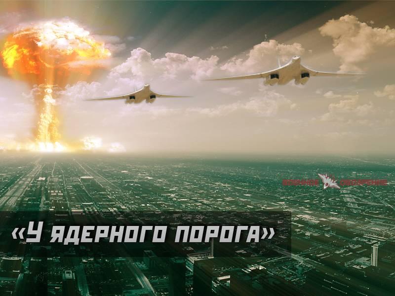 У ядерного порога