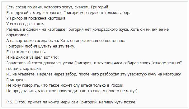 Сосед на тропе войны. Русская версия