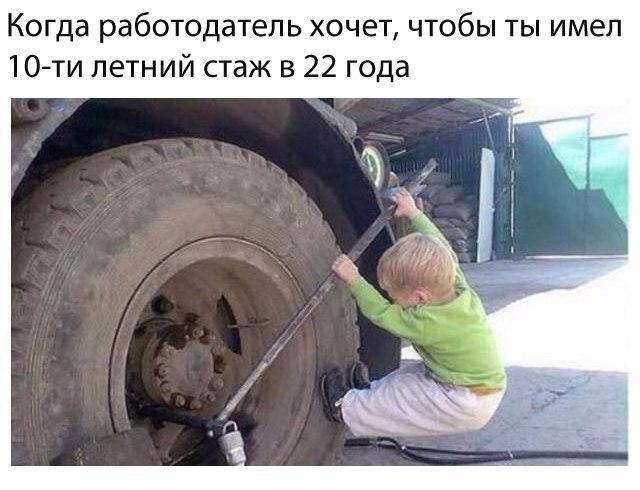 Готовьте детей к требованиям работодателей :-D