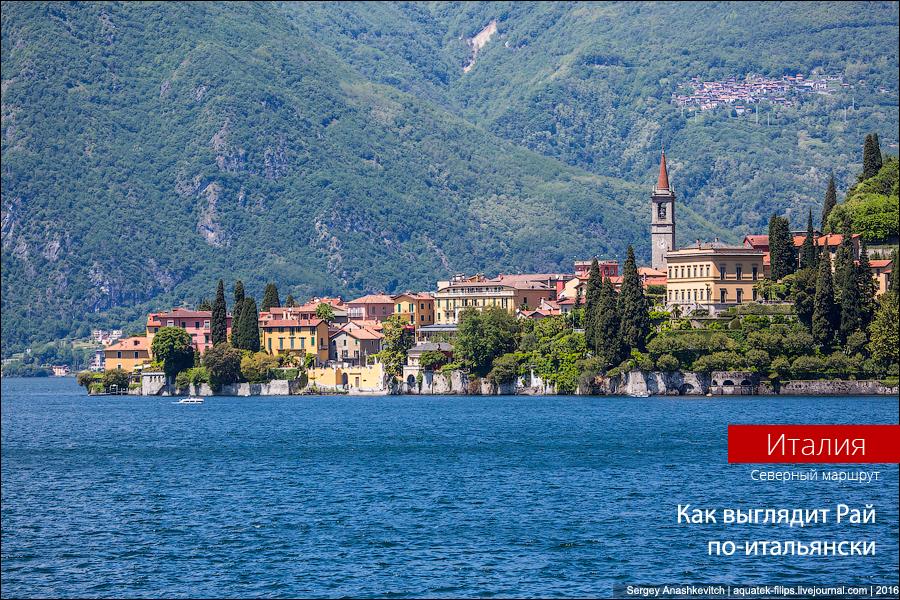 Как выглядит Рай по-итальянски
