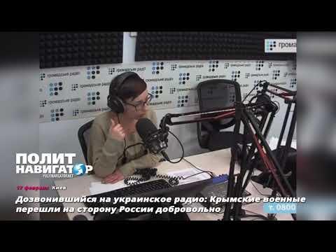 В украинском радиоэфире: Кры…