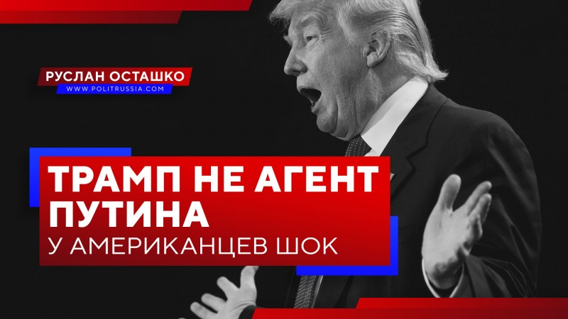 Трамп не агент Путина. У американцев шок.