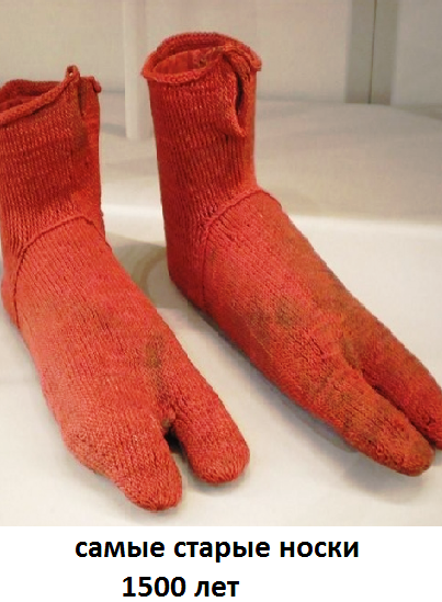 Вот как выглядели самые древние экземпляры привычных для нас вещей. Носки вполне узнаваемые...
