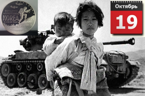 Война на Корейском полуостро…
