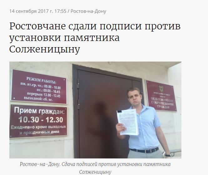 Ростов-на-Дону против памятника Александру Солженицину.